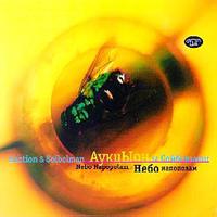 АукцЫон & Леонид Сойбельман - Небо напополам (1999) / аlternative, post-punk, underground
