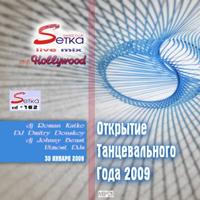 Johnny beast (евгений семёнов / evgeniy semyonov): 2009 - 2009-01-30 открытие танцевального года 2009