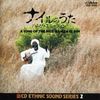 El Din, Hamza - Songs Of The Nile (LP)
