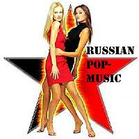 попса русская скачать торрент