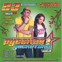 Various - Дискотека Бездна 50/50 Part 2 2015